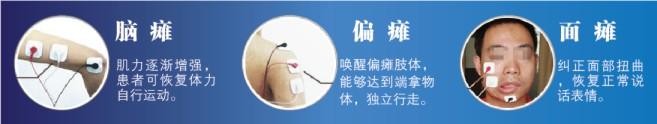 肌电生物反馈仪