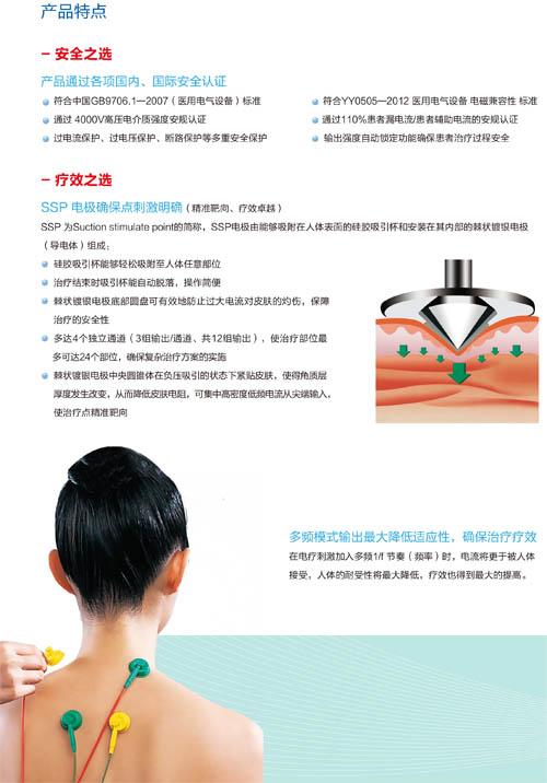 吸附式点刺激低频治疗仪(SSP)